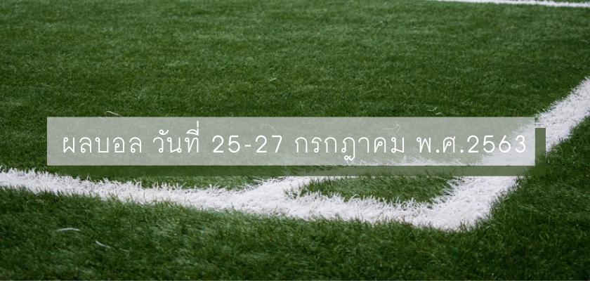 ผลบอล วันที่ 25-27 กรกฎาคม พ.ศ.2563