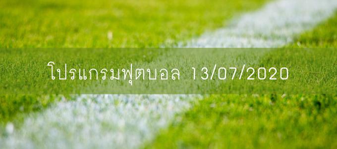 โปรแกรมฟุตบอล 13/07/2020