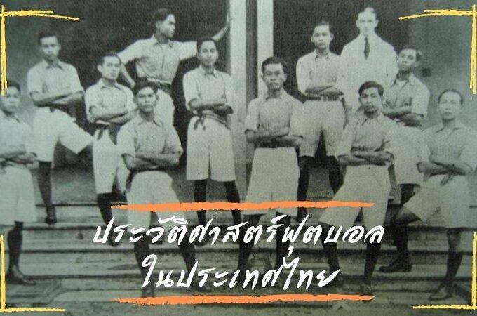 ประวัติศาสตร์ฟุตบอลในประเทศไทย